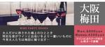 【大阪府梅田の体験コン・アクティビティー】M-style 結婚させるんジャー主催 2018年11月23日