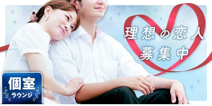 【神奈川県横浜駅周辺の婚活パーティー・お見合いパーティー】シャンクレール主催 2018年12月14日