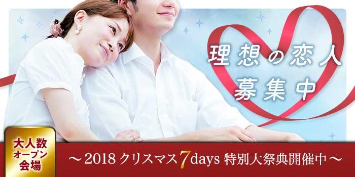 【東京都銀座の婚活パーティー・お見合いパーティー】シャンクレール主催 2018年12月21日