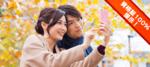 【東京都新宿の婚活パーティー・お見合いパーティー】HOME RICH PARTY主催 2018年12月18日