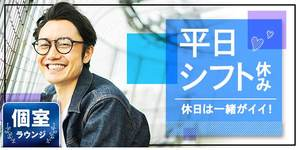 【神奈川県横浜駅周辺の婚活パーティー・お見合いパーティー】シャンクレール主催 2019年1月22日