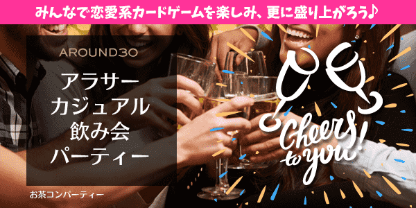 11月25日(日)神戸お茶コンパーティー「心理テストゲームで交流♪アラサー男女メイン(男女共に25-38歳)&着席スタイル飲み会パーティー」!