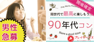 【石川県金沢の恋活パーティー】名古屋東海街コン主催 2018年11月18日