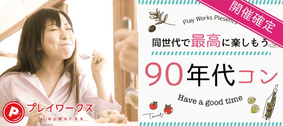 【富山県富山の恋活パーティー】名古屋東海街コン主催 2018年11月18日