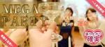 【富山県富山の婚活パーティー・お見合いパーティー】新北陸街コン合同会社主催 2018年11月10日