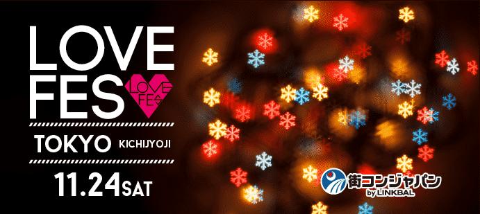 LOVE FES TOKYO !【吉祥寺】