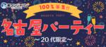 【愛知県名駅の恋活パーティー】街コンジャパン主催 2018年12月15日