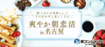 【愛知県名駅の趣味コン】街コンジャパン主催 2018年12月16日
