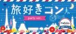 【愛知県栄の趣味コン】街コンジャパン主催 2018年12月1日