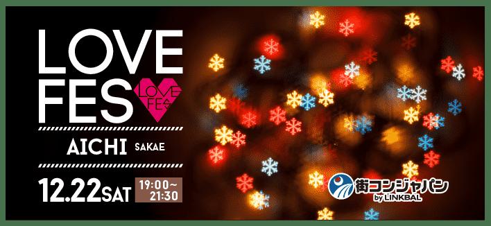 【愛知県栄の恋活パーティー】街コンジャパン主催 2018年12月22日