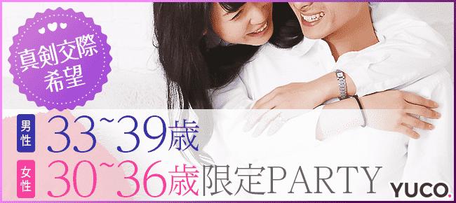真剣交際希望☆男性33~39歳×女性30~36歳限定婚活パーティー @渋谷 11/11