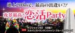 【東京都池袋の恋活パーティー】happysmileparty主催 2018年10月26日