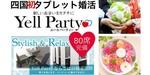 【香川県高松の婚活パーティー・お見合いパーティー】エールパーティー主催 2018年11月20日