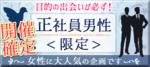 【宮城県仙台の恋活パーティー】合同会社Airdiver主催 2018年11月23日