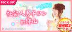 【福島県郡山の恋活パーティー】街コンいいね主催 2018年11月17日