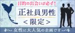【宮城県仙台の恋活パーティー】合同会社Airdiver主催 2018年11月17日