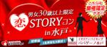 【茨城県水戸の恋活パーティー】街コンいいね主催 2018年11月17日