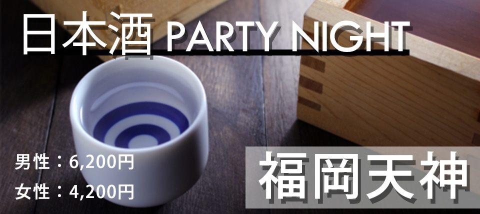 11月25日(日)大人の日本酒好き「男性6200円 女4200円」美味しい料理と特別な夜@日本酒コン!天神