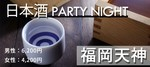 【福岡県天神の婚活パーティー・お見合いパーティー】桜坂フーズ株式会社主催 2018年11月25日