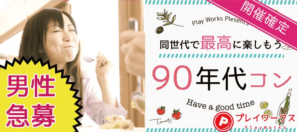 【大分県大分の恋活パーティー】名古屋東海街コン主催 2018年11月18日