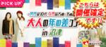 【静岡県沼津の恋活パーティー】街コンいいね主催 2018年11月17日