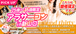【山口県山口の恋活パーティー】街コンいいね主催 2018年11月17日
