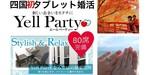 【香川県高松の婚活パーティー・お見合いパーティー】エールパーティー主催 2018年11月25日