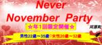 【京都府河原町の婚活パーティー・お見合いパーティー】株式会社PRATIVE主催 2018年11月3日