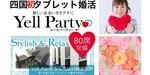【香川県高松の婚活パーティー・お見合いパーティー】エールパーティー主催 2018年11月30日