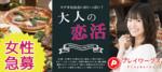 【山梨県甲府の恋活パーティー】名古屋東海街コン主催 2018年11月18日