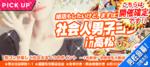 【香川県高松の恋活パーティー】街コンいいね主催 2018年11月17日