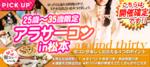 【長野県松本の恋活パーティー】街コンいいね主催 2018年11月17日