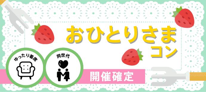 【愛知県名駅の恋活パーティー】イベティ運営事務局主催 2018年11月24日