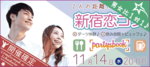 【東京都新宿の体験コン・アクティビティー】パーティーズブック主催 2018年11月14日