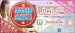 【東京都新宿の体験コン・アクティビティー】パーティーズブック主催 2018年11月16日