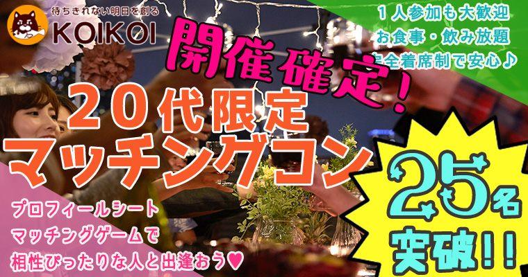 【北海道札幌駅の恋活パーティー】株式会社KOIKOI主催 2018年11月10日