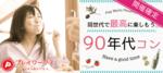 【宮城県仙台の恋活パーティー】名古屋東海街コン主催 2018年11月18日