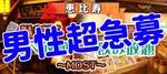 【東京都恵比寿の恋活パーティー】MORE街コン実行委員会主催 2018年12月16日