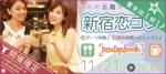【東京都新宿の体験コン・アクティビティー】パーティーズブック主催 2018年11月21日