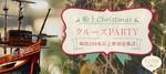 【大阪府大阪府その他の体験コン・アクティビティー】ユナイテッドレボリューション 主催 2018年12月9日