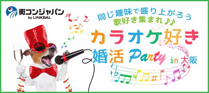 【カラオケ好き限定☆料理付】婚活パーティーin大阪