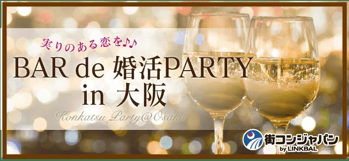 【Barで開催☆料理付】婚活パーティーin大阪