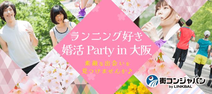 【ランニング好き限定☆カジュアル】婚活パーティーin大阪
