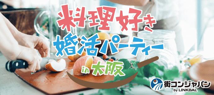 【料理好き限定☆カジュアル】婚活パーティーin大阪