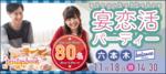 【東京都六本木の恋活パーティー】パーティーズブック主催 2018年11月18日