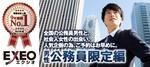 【東京都新宿の婚活パーティー・お見合いパーティー】エクシオ主催 2018年10月18日