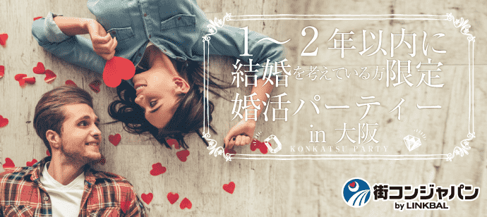 【1~2年以内に結婚したい方限定☆カジュアル】婚活パーティーin大阪