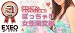 【愛知県名駅の婚活パーティー・お見合いパーティー】エクシオ主催 2018年10月18日