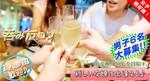 【東京都銀座の婚活パーティー・お見合いパーティー】東京夢企画主催 2018年11月21日