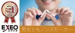 【熊本県熊本の婚活パーティー・お見合いパーティー】エクシオ主催 2018年10月18日